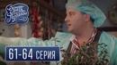 Однажды под Полтавой сезон 4 серия 61 64 комедийный сериал HD