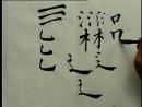 书法名家教书法 楷书入门 2 Beginning Chinese Calligraphy Regular Script