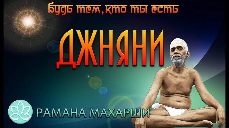 Шри Рамана Махарши Джняни Аудиокнига
