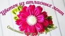 Стильный ободок с цветком из атласных лент DIY Stylish headband with satin ribbon flower