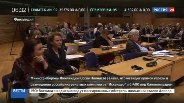 Новости на Россия 24 • Министр обороны Финляндии не опасается Искандеров и С-400