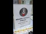 Фестиваль «Собаки, которые любят» парк Садовники