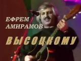 Ефрем Амирамов - Высоцкому