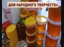 Минутный репортаж для выставки меда