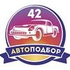 Авто подбор в Кузбассе