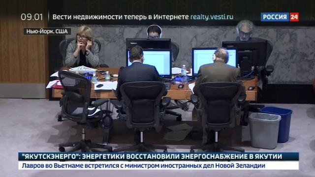Новости на Россия 24 • Вопрос о химоружии в Сирии расколол Совбез ООН
