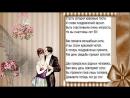 Золотая свадьба. Супер поздравление с золотой свадьбой со вкусом счастья. Праздники детям.mp4
