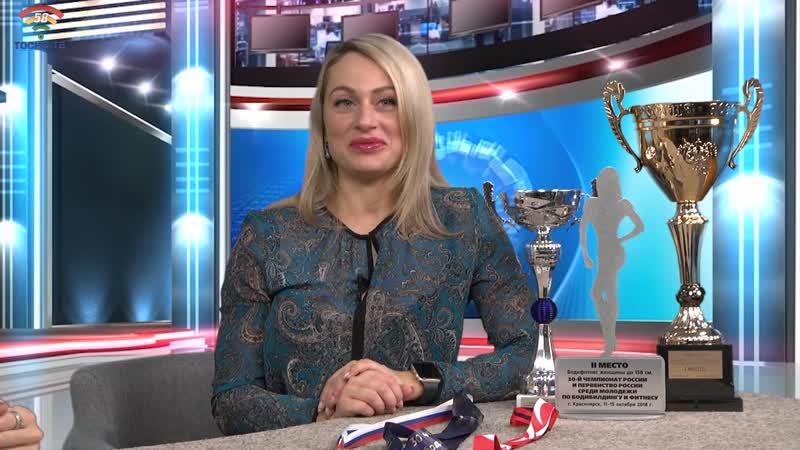 Интервью с Кристиной Сивохиной - серебряным призером 30-го Чемпионата России среди молодежи по бодибилдингу и фитнесу