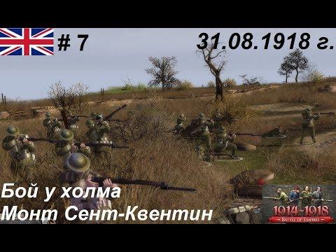 Battle of Empires: 1914-1918, Англия 7. Финал.Миссия Холм Монт Сент-Квентин, 31 августа 1918 года