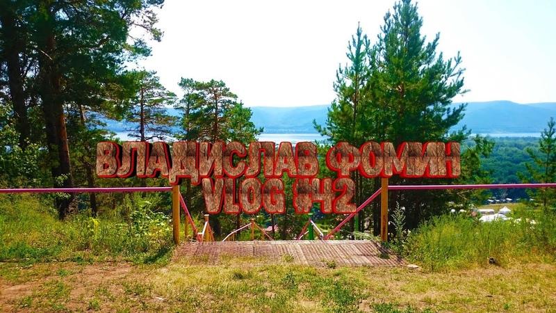 Vlog 42 iВолга 2018, восхождение на гору, концерт COMEDOZ, местная туса...