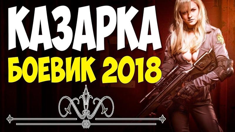 Боевик вштырил всех ** КАЗАРКА ** Русские боевики 2018 новинки HD 1080P