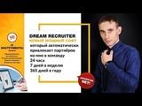 DREMTOWARDS Рекрутер ( DREAM RECRUITER) Сам приводит людей вам в команду