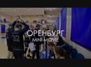 Чёрные Медведи-Политех. Суперлига-2. Надежда-2 Оренбург (MINI-MOVIE)