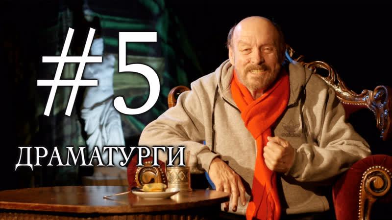ДРАМАТУРГИ ЖИВЫЕ ДНЕВНИКИ М.А.ЛЕВШИНА Авторская передача Выпуск 5
