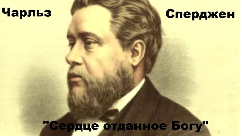 Сердце отданное Богу Чарльз Сперджен