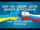 Как на самом деле живут в Украине? Разбираем российскую пропаганду!