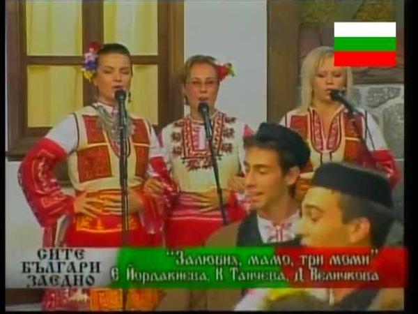 Залюбих мамо три момиК.Танчева,Ел.Йордакиева,Д.Величкова