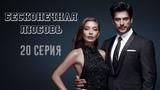 Черная (Бесконечная) Любовь / Kara Sevda 20 Серия (дубляж) турецкий сериал на русском языке