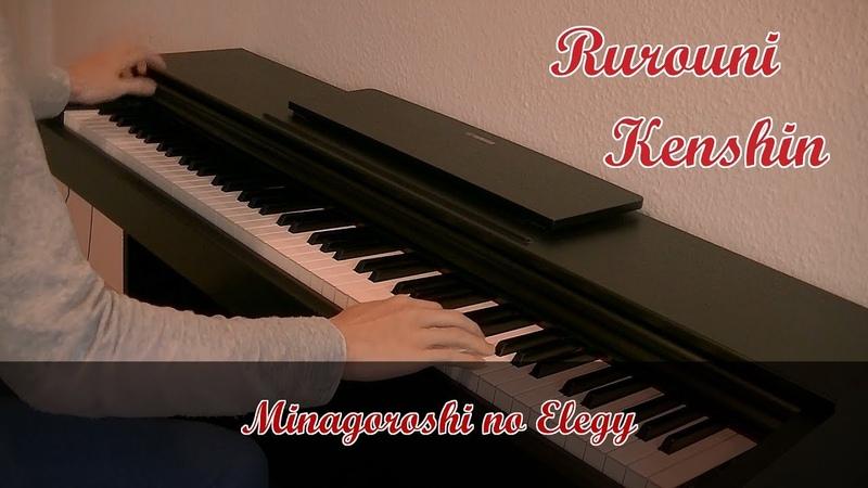 Rurouni Kenshin - Minagoroshi no Elegy - Piano