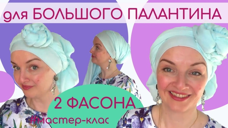 Как завязать большой палантин на голове. 2 способа как завязять большой тонкий палантин