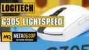 LOGITECH G305 LIGHTSPEED обзор мышки