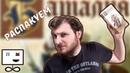 Распакуем Баталия Настольная игра Battle line board game Russian Unboxing