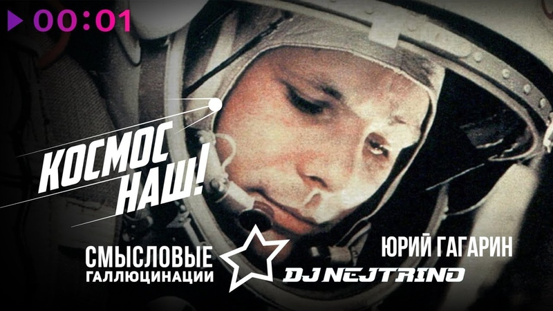 Смысловые Галлюцинации DJ NEJTRINO feat Юрий Гагарин Космос наш