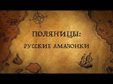 ПОЛЯНИЦЫБЫЛИ ЛИ ПРОТОТИПЫ У РУССКИХ АМАЗОНОК