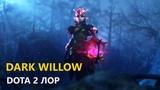 Дота 2 Лор Dark Willow
