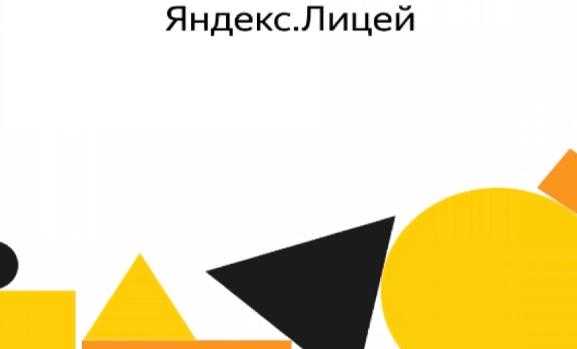 Яндекс.Лицей в Тамбове приглашает учеников