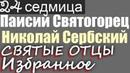 24 седмица Душеполезное чтение Святые отцы Николай Сербский и Паисий Святогорец