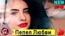 Пепел Любви ❤️ Грустная Песня Аж до мурашек ❤️ Е. Голубев А. Алимханов