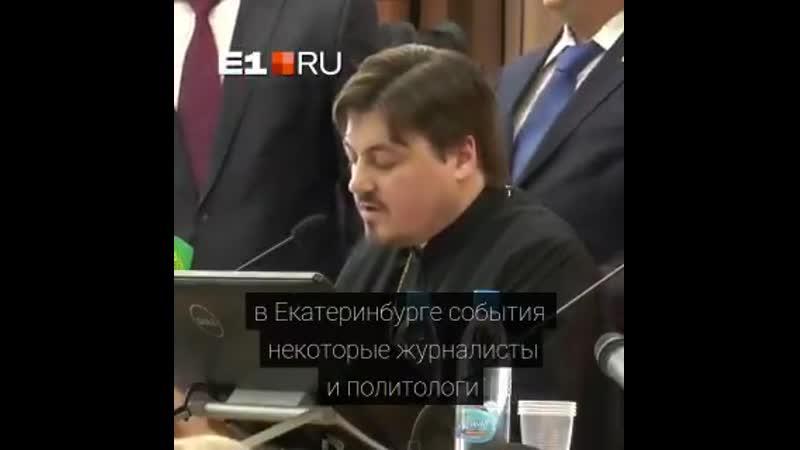 Епархия Екатеринбурга называет акции против строит-ва храма в сквере «Майданом», ссылаясь на «некоторых журналистов и политиков»