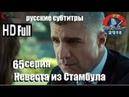 Невеста из Стамбула 65 серия русские субтитры