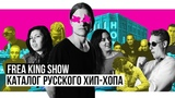 Frea King Show OXXXYMIRON, ЖАК ЭНТОНИ, ЛСП, КАСТА, ST, КРАВЦ, СКРИПТОНИТ, T-FEST, JAH KHALIB