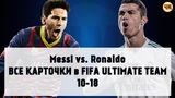 Messi vs Ronaldo from Fifa 10 to 18 all cards ultimate team