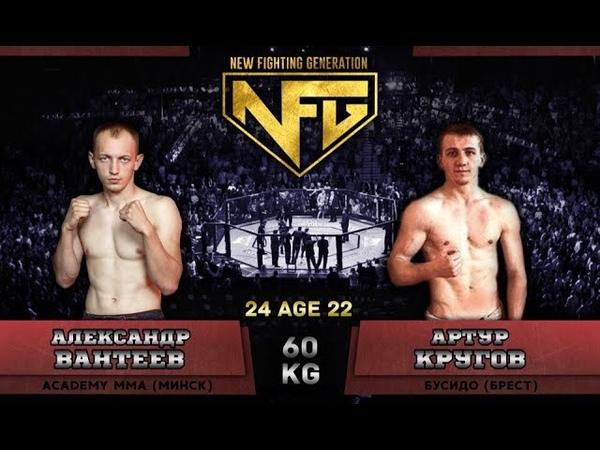 NFG 10 Вантеев Александр vs Кругов Артур