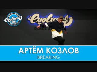 Видеоурок Breaking Артем Козлов | Evolvers Dance School