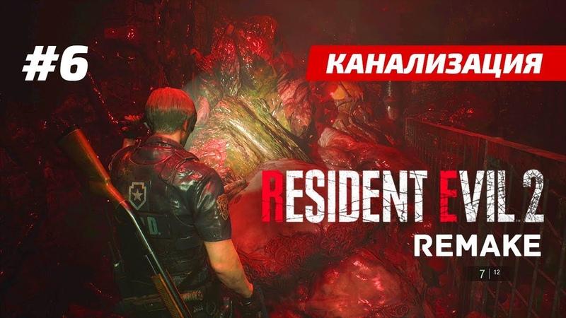 Resident Evil 2 Remake — Часть 6: Канализация
