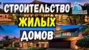Жилой дом Строительство жилых домов