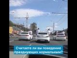 В Чебоксарах свадебный кортеж устроил бардак на дороге