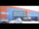 ТК МАСТ - Коротко о лучшем дистрибьюторе по СЗФО