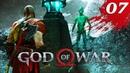 God of War Прохождение Часть 7 Неоконченное дело