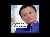 Джек Ма. Код успеха