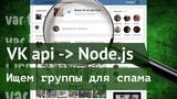 Ищем группы в ВК с открытой стеной на Node.js