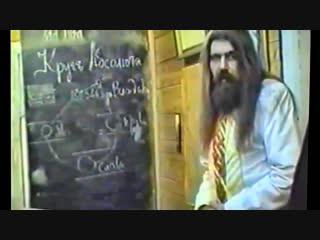 Асгардское Духовное Училище-Курс 1.83-Юджизм – Мировосприятие (урок 9 – Круг Абсолюта).