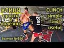 Как доминировать в клинче. Просто и полезно.How to dominate the clinch. Simple and useful