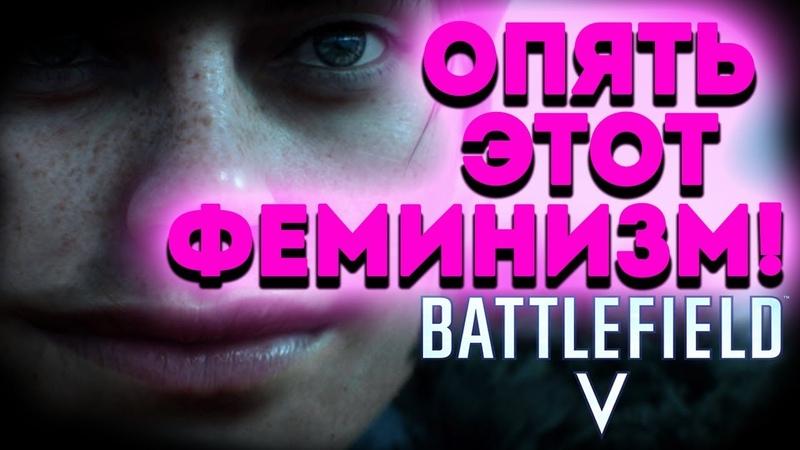 Battlefield V ФИНАНСОВЫЙ ПРОВАЛ! Опять феминистки виноваты?