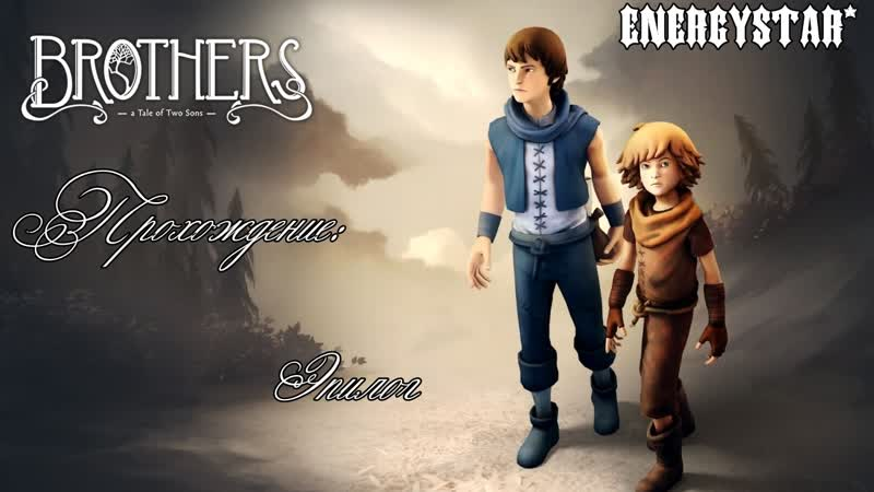 Brothers a Tale of two Sons Tegra Эпилог