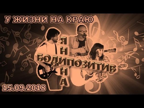 ЯНИНА И БОДИПОЗИТИВ 15 09 2018 (9) У ЖИЗНИ НА КРАЮ (remake)